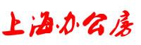 上海办公房出租